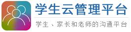 华文学生云管理平台